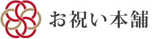 お米のギフト・内祝「お祝い本舗」
